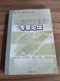 山东农村经济专家论坛