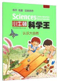 小牛顿科学王:认识大自然(5-12岁)