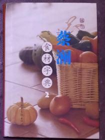 蔡澜食材字典2