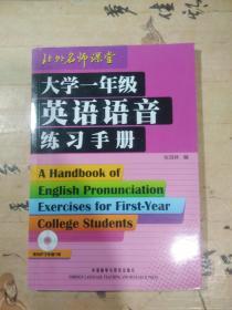 大学一年级英语语音练习手册