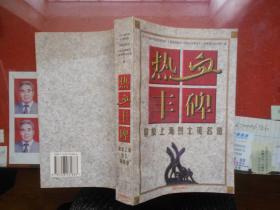 热血丰碑-解放上海烈士英名谱