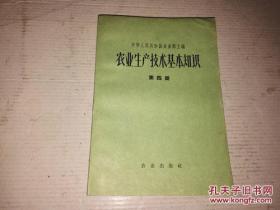 《农业生产技术基本知识 第四册》