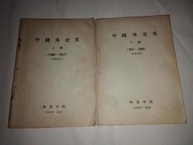 中国外交史上下册