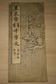 民国字帖:王良常篆书千字文