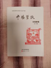 中阳剪纸:初级教程
