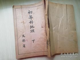 初等科地理 下册 文部省著 日本书籍株式会社发行  日文原版