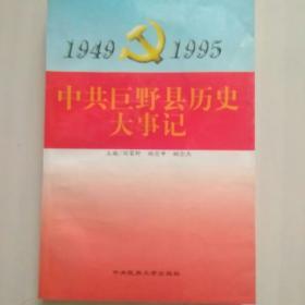 1949-1995中共巨野县历史大事记