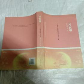 才女书:百年百人百篇女性散文经典