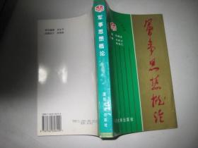 军事思想概论  (私藏)
