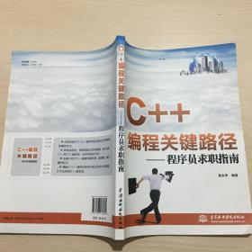 C++编程关键路径:程序员求职指南(作者签名铃印本)