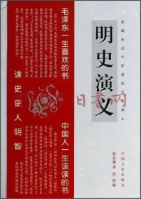 新编白话中国通俗历史演义:明史演义