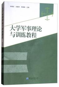 大学军事理论与训练教程