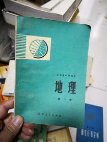 老课本:江苏省中学课本 地理 第一册【带语录】    4D
