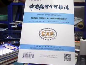 中国病理生理杂志2018年第8期