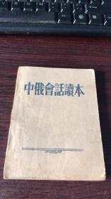 中俄会话读本