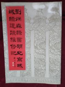 刘炳森隶书明北京城城墙遗址维修记