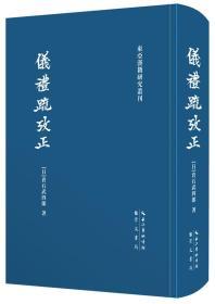 仪礼疏启正--东亚汉籍研究丛刊