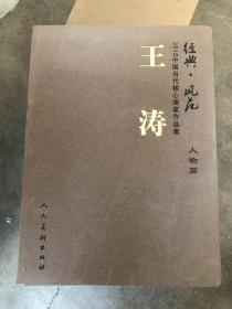 经典·风范·人物篇-2010中国当代核心画家作品集     王涛