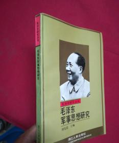 毛泽东军事思想研究