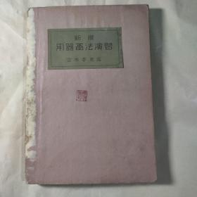 用器画法      昭和十六年 民国版 日文原版
