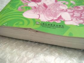 外教社汉英双语中国民俗文化丛书 节庆趣谈