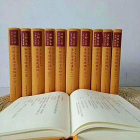 法幢文集精装全11册,智敏法师著,禅宗智慧