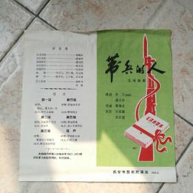 带兵的人   1965年2月话剧演出单