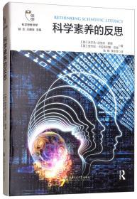 正版新书科学素养的反思