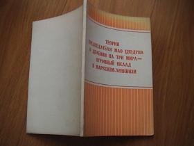 毛主席关于三个世界划分的理论是对马克思列宁主义的重大贡献(俄文版)
