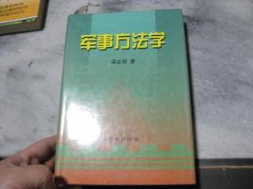 军事方法学  签赠本