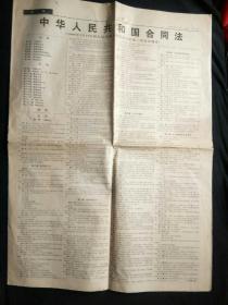 人民日报1999年3月22日(中华人民共和国合同法)