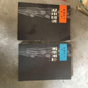 高粱红了 (第一部 第三部)两册合售
