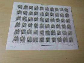 普23上海民居版票+