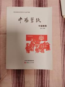 中阳剪纸中级教程