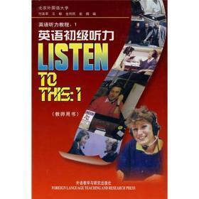 英语初级听力(教师用书)——有光盘
