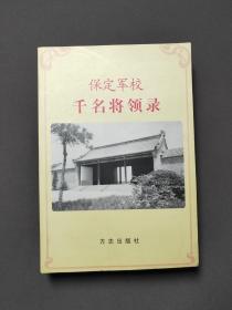 保定军校千名将领录(作者马永祥签名*军校纪念馆纪念章)