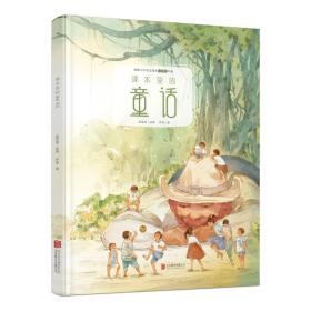 新版小学语文课本一至六年级:课本里的童话(精装绘本)9787559626066