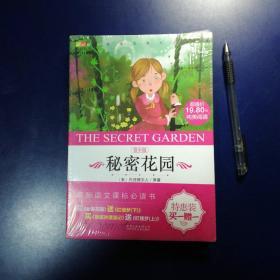 秘密花园(青少版),送《红楼梦下》