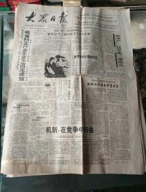 生日报纸《大众日报(1991年8月26日)4版》关键词:我省纠正行业不正之、德州地区克服夏夏增产到顶思想、国营滨州毛纺厂