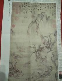 春山图     元人《中国书画报》2013年11月13日。