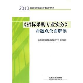 2010全国招标师职业水平考试辅导用书:《招标采购专业实务》命题点全面解读