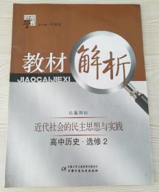 高中历史(人民国标)选修3  20世纪战争与和平 教材解析(2010年4月印刷)