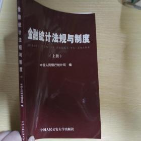 金融统计法规与制度