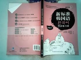 韩国庆熙大学韩国语经典教材系列:新标准韩国语同步练习册(初级下) 有光盘