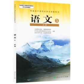 高中语文必修5课本人教版高二上册教材教科书 高中语文必修五课本 (