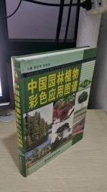 中国园林植物彩色应用图谱 乔木卷