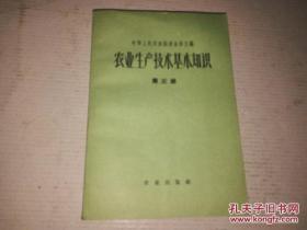 《农业生产技术基本知识 第三册》