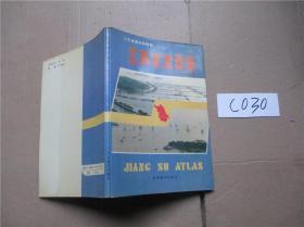 江苏省地图册( 江苏省测绘局编制)1990年的