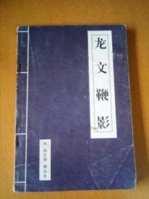 《龙文鞭影》1996年7月1版1印