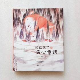 读给孩子的暖心童话(精装、品佳)